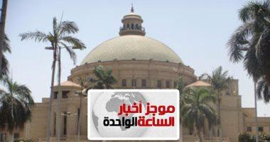 موجز أخبار الساعة 1 ظهرا .. اعلان نتيجة المرحلة الثالثة لتنسيق الجامعات 2019