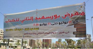 صور.. شاهد كيف روجت محافظة بورسعيد لمعرض الكتاب