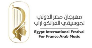 """تكريم اسم """"محمد الموجى"""" ومصر وتونس والجزائر يحصدون جوائز الفرانكو آراب"""
