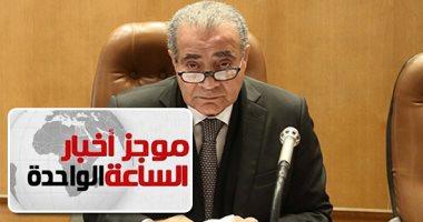 موجز أخبار الساعة 1.. التموين تطرح حلوى المولد بـ 30 جنيها للكيلو غدا