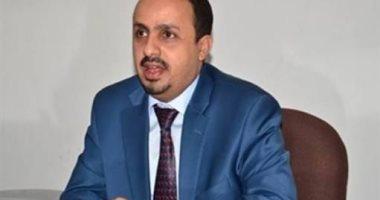الحكومة اليمنية تطالب بموقف دولى حازم تجاه أنشطة النظام الإيرانى