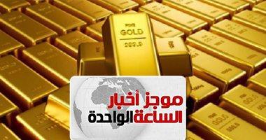 موجز أخبار الساعة 1 ظهرا .. ارتفاع أسعار الذهب 3 جنيهات وعيار 21 يسجل 686 جنيها للجرام