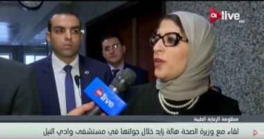 وزيرة الصحة: سننتهى من قوائم الانتظار المسجلة خلال 6 شهور