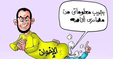 مصادر النشطاء الخاصة فى كاريكاتير اليوم السابع