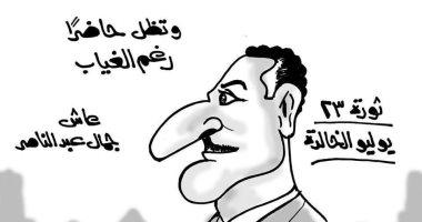 الزعيم جمال عبد الناصر حاضر رغم الغياب فى ذكرى ثورة يوليو.. كاريكاتير