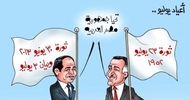 التاريخ والمستقبل يلتقيان بذكرى ثورة يوليو تحت راية تحيا مصر بكاريكاتير اليوم السابع