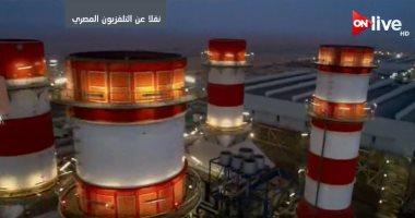 موجز الاقتصاد.. لجنة لمراجعة كافة أسعار منتجات الطاقة برئاسة وزير الكهرباء
