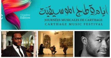 أيّام قرطاج الموسيقية يفتح باب المشاركة فى مسابقاته الرسمية لدورته الـ5