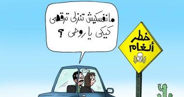 هوس رقصة الكيكى ينتقل لحقول الألغام بكاريكاتير اليوم السابع