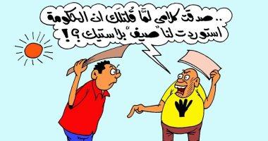 """الصيف البلاستيك أحدث شائعات الجماعة الإرهابية فى كاريكاتير """" اليوم السابع"""""""