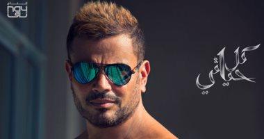 فيديو عمرو دياب يطرح برومو أغنية ده لو اتساب من ألبومه