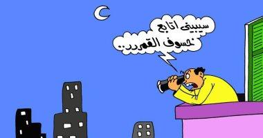 """خسوف القمر فى كاريكاتير """"اليوم السابع"""""""