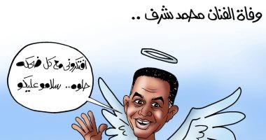 """""""افتكرونى مع كل ضحكة حلوة"""" رسالة الفنان الراحل محمد شرف فى كاريكاتير اليوم السابع"""