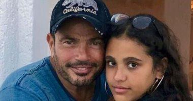 بعد صوره مع دينا الشربينى.. عمرو دياب ينشر صورة تجمعه مع ابنته جنا