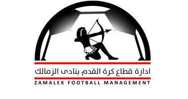 اخبار الرياضة – الزمالك يدشن شعاراً منفصلاً لقطاع كرة القدم بالنادى الأبيض بعد الهيكلة