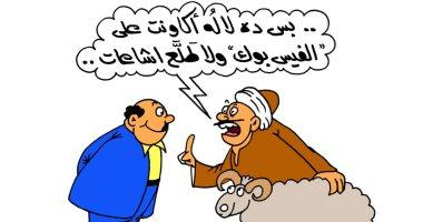 """الخروف برىء من نشر الشائعات على """"فيس بوك"""" فى كاريكاتير اليوم السابع"""