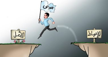 الوعى سبيل النجاة من السقوط فى وحل الإحباط والشائعات بكاريكاتير اليوم السابع