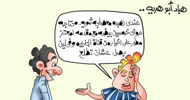 هباد أبوهرية يستعين بمعتز مطر لافتكاس شائعة طازة بكاريكاتير اليوم السابع