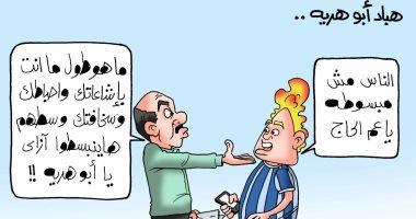 """""""الناس مش مبسوطة ياعم الحاج"""".. آخر سخافات أبو هريه فى كاريكاتير اليوم السابع"""