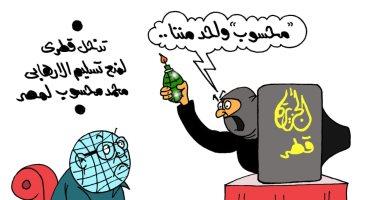 تحركات قطر للإفراج عن محمد محسوب فى كاريكاتير اليوم السابع