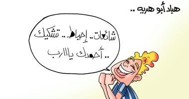 """""""هباد أبو هريه"""" يفوز بكنز الشائعات داخل مغارة فيس بوك فى كاريكاتير اليوم السابع"""