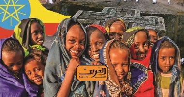 """""""الأقليات فى أثيوبيا"""".. كتاب يناقش أدورها والتكيف الاجتماعى فى الأزمة العرقية"""