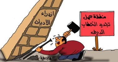 هدم قانون ازدراء الأديان أول طريق تجديد الخطاب الدينى فى كاريكاتير اليوم السابع