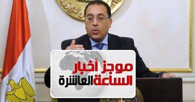 موجز 10مساء..  رئيس الوزراء: امتحانا الثانوى لن يؤثرا على الدرجات النهائية