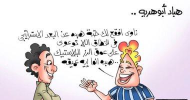 هباد أبو هرية يحلل البعد الاستراتيجى اللاتوعوى بقضية الأرز البلاستيك.. كاريكاتير