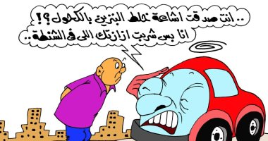العربيات بتتكيف بعد شائعة خلط البنزين بالكحول فى كاريكاتير ساخر لليوم السابع