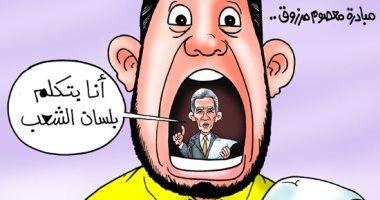 """معصوم مرزوق يتحدث بلسان الإخوان فى كاريكاتير """"اليوم السابع"""""""