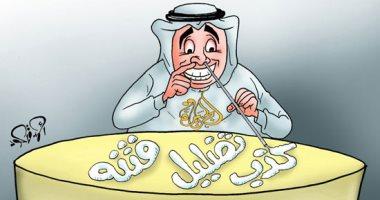كذب.. تضليل.. فتنة.. ثالوث الإدمان فى الجزيرة بكاريكاتير اليوم السابع