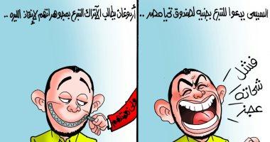 """أردوغان يتحكم فى أبواق الجماعة الإرهابية بكاريكاتير """" اليوم السابع"""""""