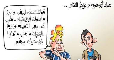 """هباد أبو هرية يحلل قضية الباذنجان البلاستيك فى كاريكاتير """" اليوم السابع"""""""