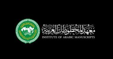 ما لا تعرفه عن معهد المخطوطات العربية ضيف شرف معرض الإسكندرية
