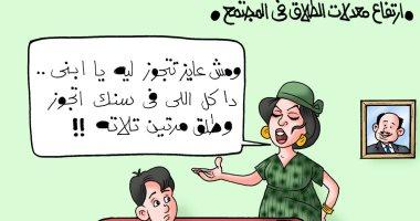 """ارتفاع معدلات الطلاق فى كاريكاتير """" اليوم السابع"""""""