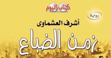"""قرأت لك.. """"زمن الضباغ"""" رحلة أشرف العشماوى فى كواليس الحكم بعد ثورة 25 يناير"""