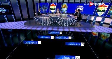 """On Sport"" تعرض التشكيل الأفضل من الجولة الثانية بالدورى المصرى"