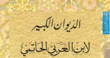 """""""الديوان الكبير"""" لـ ابن العربى الحاتمى فى تحقيق ودراسة لمخطوط ينشر لأول مرة"""