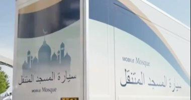 فيديو.. اليابان تختبر أول مسجد متنقل قبل انطلاق الألعاب الأولمبية بطوكيو