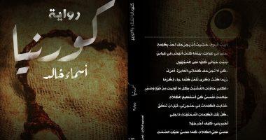 """صدور رواية """"كورنيا"""" لـ أسماء خالد عن دار كليوباترا"""