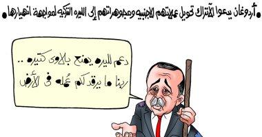 """""""دعم الليرة يمنع بلاوى كتيرة"""" من أردوغان المتسول فى كاركاتير اليوم السابع"""
