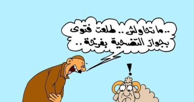 محاولات الخرفان التخفى خوفا من الذبح بعيد الأضحى فى كاريكاتير اليوم السابع