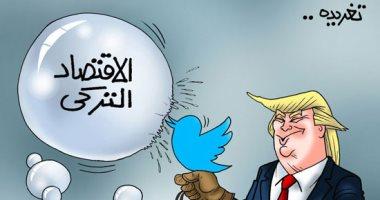 كاريكاتير اليوم السابع: تغريدة ترامب تفجر بالونة الاقتصاد التركى الهش