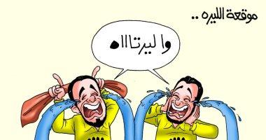 دموع الجماعة الإرهابية على انهيار ليرة تركيا فى كاريكاتير  اليوم السابع