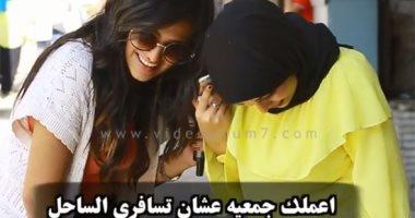 فيديو.. كلم مامتك قولها تعملك جمعية عشان تسافر الساحل.. شاهد رد فعل الأمهات