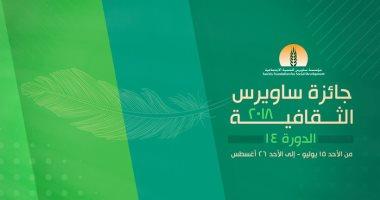25  يناير.. جائزة ساويرس تعلن عن جوائزها فى الدورة الـ14