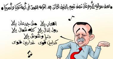 """أردوغان يرقص على """"غدر الصحاب"""" فى كاريكاتير اليوم السابع"""