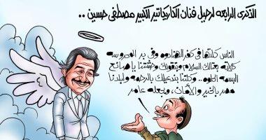 رسالة مصرى أصيل لصانع البسمة الراحل مصطفى حسين فى كاريكاتير اليوم السابع