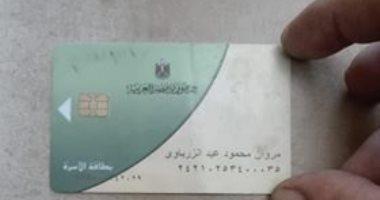 بطاقة تموينية - أرشيفية
